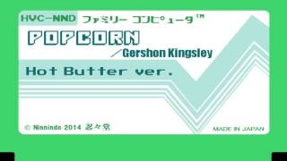 ファミコン8bit音源化 テクノポップ【Pop corn】Hot Butter ver /Gershon kingsley