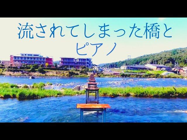 Japanese Beautiful scene drawing pianist Vol.26 山地真美 【しあわせ橋の今】風景秀麗的日本和鋼琴音樂