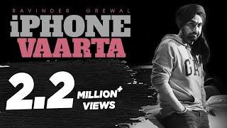 IPhone Vaarta | Video Song | Ravinder Grewal | Preet Hundal | Lohri 2017 | Latest Punjabi Songs