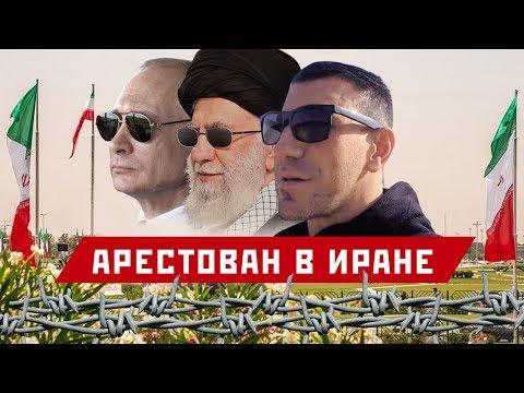 Арестован в Иране. (Full HD Video )  Анти- Орёл и решка.