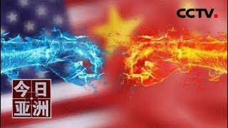 《今日亚洲》 20190809  CCTV中文国际