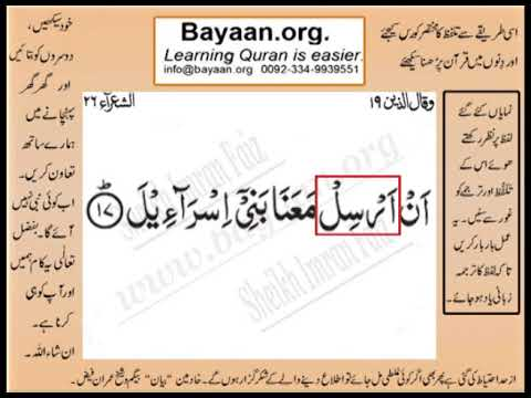 Quran in urdu Surrah 026 Ayat 017 Learn Quran translation in Urdu Easy Quran Learning