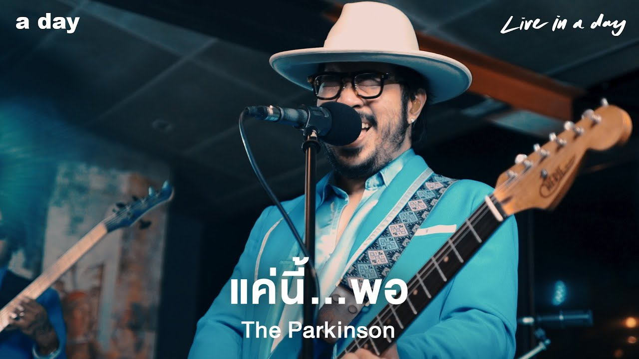 The Parkinson - แค่นี้...พอ | Live in a day