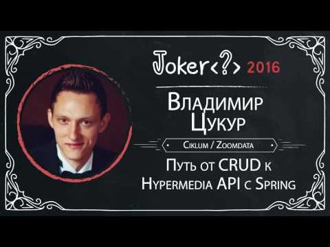 Владимир Цукур — Путь от CRUD к Hypermedia API с Spring