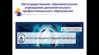Видео презентация НОУ ДПО