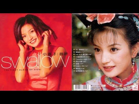 趙薇〔小燕子SWALLOW〕1999作品輯