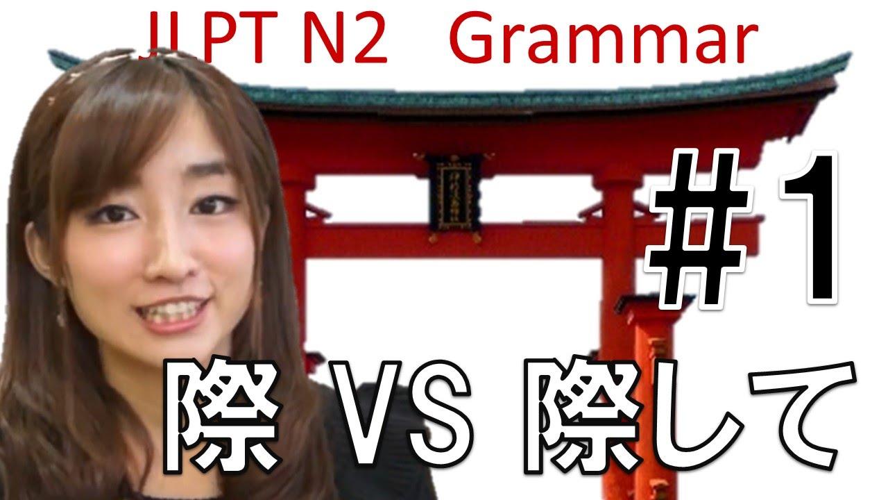 Learn Japanese JLPT N2 文法 #1...