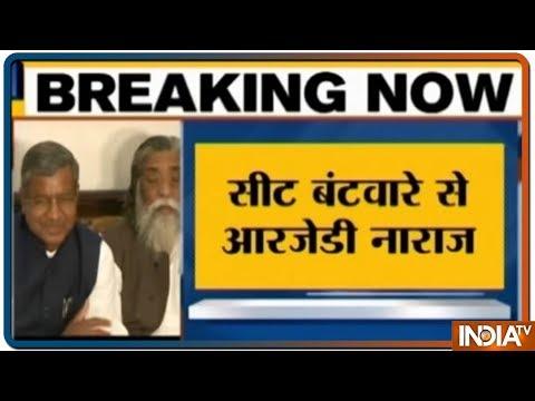 Jharkhand Mahagathbandhan में दरार, RJD केवल एक सीट दिए जाने से नाराज़ !