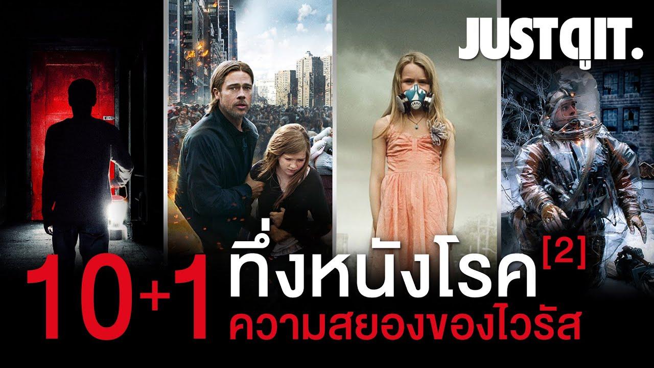 10+1 หนังโรคระบาด..สุดสะพรึง! (PART 2) #JUSTดูIT