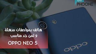 Go phoone  - OPPO Neo 5 مراجعة هاتف