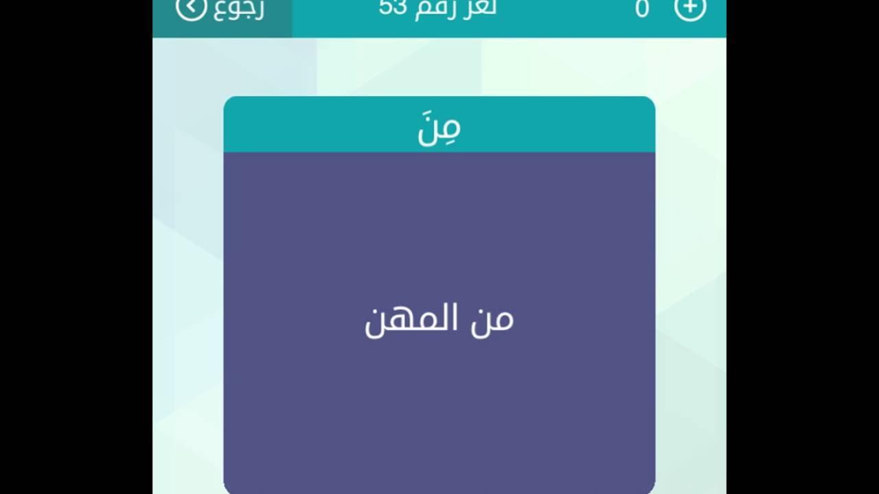 من المهن كلمات متقاطعه رشفه
