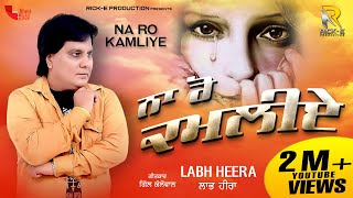Labh Heera | Na Ro Kamliye (Lyrical Video) | Rick-E Production | Punjabi Song 2021