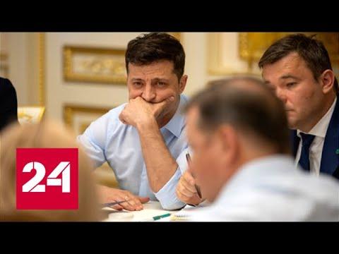 Первым же назначением Зеленский нарушил конституцию Украины. 60 минут от 22.05.19