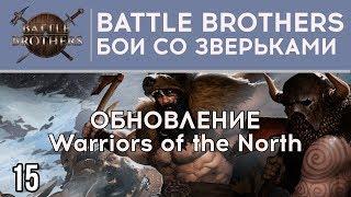 БОИ СО ЗВЕРЬКАМИ ⋙ #15 ⋙ Прохождение игры Battle Brothers Warriors of the North