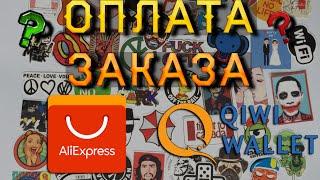 видео Оплата наличными на Алиэкспресс 2016 год