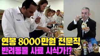 뜻밖의 고수익 전문직 연봉 8000만원, 강아지 사료 …