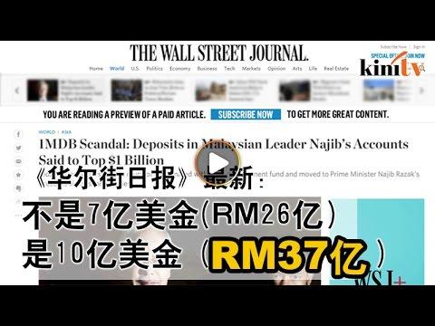 《华》再爆料:不是26亿,其实是37亿?