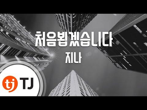 [TJ노래방] 처음뵙겠습니다 - 지나(With 휘성) (Nice To Meet You - G.NA (With Wheesung)) / TJ Karaoke