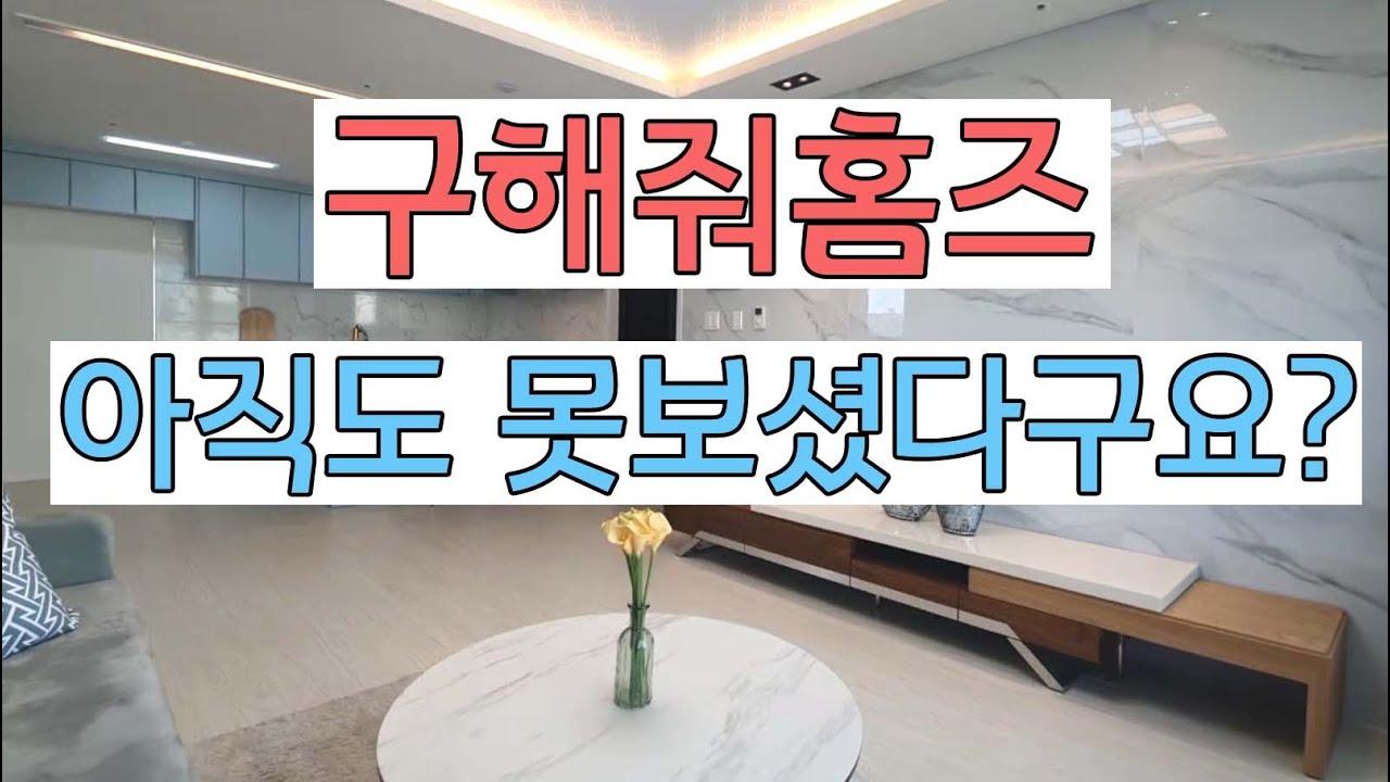 계양구 작전동 신축빌라 - 어반스카이 - MBC 구해줘홈즈 방영 넓은 지하주차장 전망 채광 좋은 아파텔 최저분양가 최소실입주금 도전