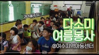 다소미의 여름봉사? | 여수 여흥지역아동센터 방문