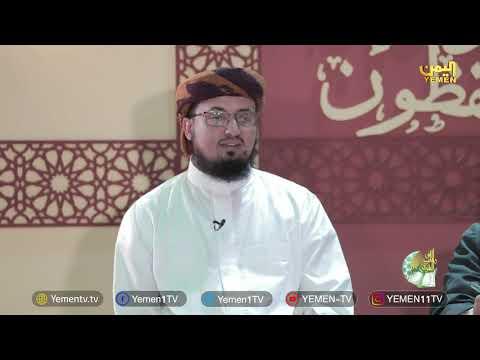 في رحاب القران ـ الحلقة الخامسة         17/04/2021