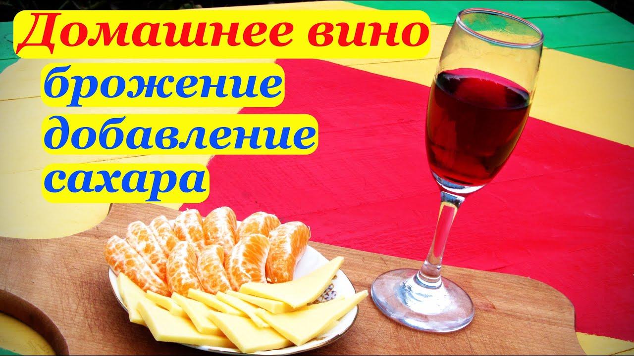 Домашнее вино, брожение, добавление сахара