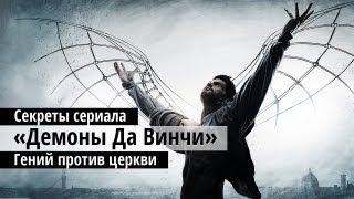 """Тайны съемок сериала """"Демоны Да Винчи"""""""