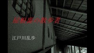 『屋根裏の散歩者』 作:江戸川乱歩 次⇒https://youtu.be/GWVe0q-YYQs ...