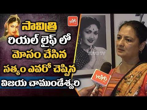 Savitri Daughter Vijaya Chamundeswari Sensational Interview | Mahanati Savitri's Biopic | YOYO TV