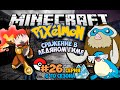 Minecraft: Pixelmon - #26 - ОЧЕРЕДНАЯ ПОБЕДА И ПРОПУСК В ЛЕДЯНОЙ ГИМ (Pokemon Mod 4.0.7)