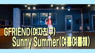 [K-POP] GFRIEND(여자친구) _ Sunny Summer(여름여름해) / FULL COVER DANCE