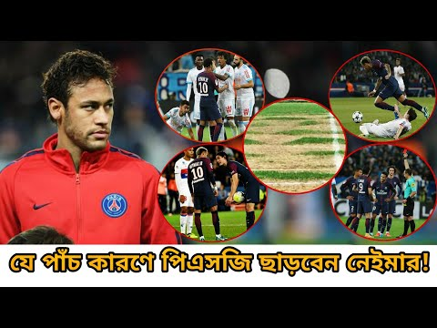 যে পাঁচ কারণে পিএসজি ছাড়বেন নেইমার!! নেইমারের কারণ গুলো কতটুক যুক্তিসংগত?? || Neymar PSG
