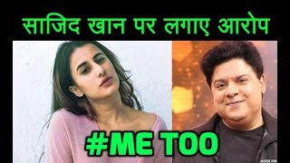 #metoo | Saloni Chopra acusses Sajid Khan, Vikas Behl and Zain Durrani
