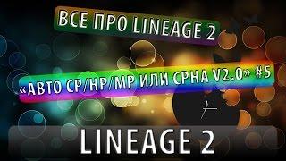 "Все про lineage 2 ""Авто CP/HP/MP или CPha v2.0""(Работает на всех серверах!) #5"