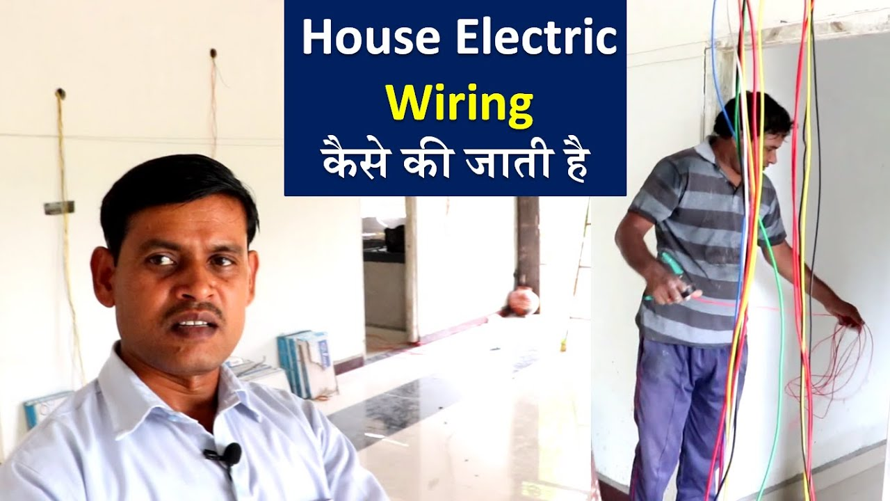 House Electrical Wiring कैसे की जाती है | घर की वायरिंग | Home under ground Electric Wiring- Part 2