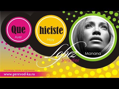 Jennifer Lopez - Que hiciste с переводом (Lyrics)