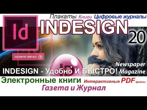 Adobe Indesign Газета отличие от Журнала Страница 8 Практика в фотошопе Gazzetta Обучение 🍐 Урок 20