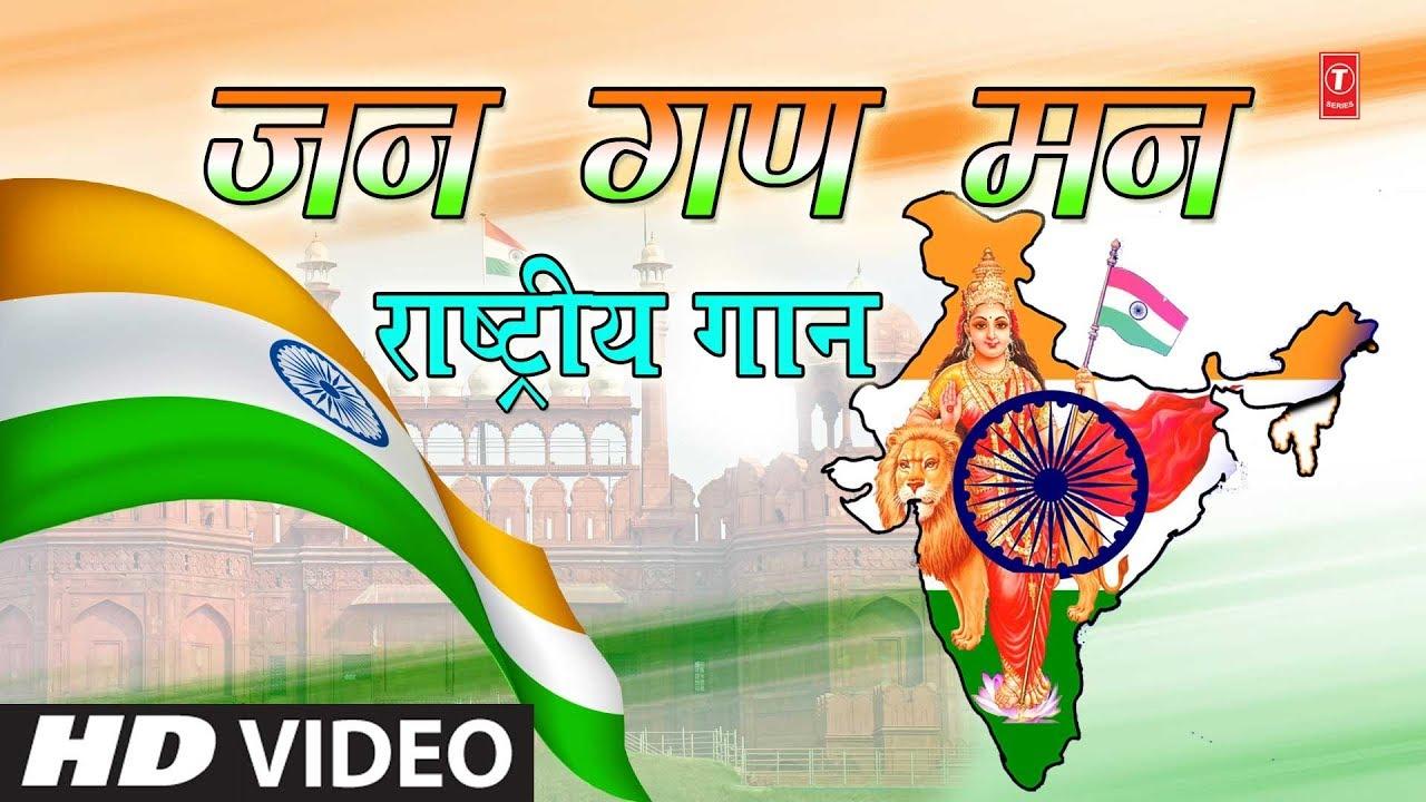 जन गण मन I Jan Gan Man I MAHENDRA KAPOOR I राष्ट्र गान, राष्ट्रीय गीत, Independence Day Special 2018
