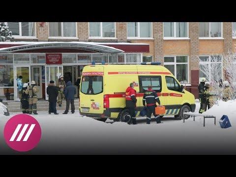 Главные новости дня: что случилось в пермской школе?