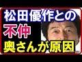 【衝撃】 中村雅俊が松田優作との不仲だった真実を告白!【芸スター情報】