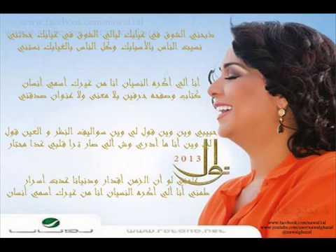 نوال الكويتيه ذبحني الشوق 2013 ألبوم نوال 2013 ^^ بنتج نوال