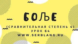 Сербский язык. Урок 64. Сравнительная степень 4
