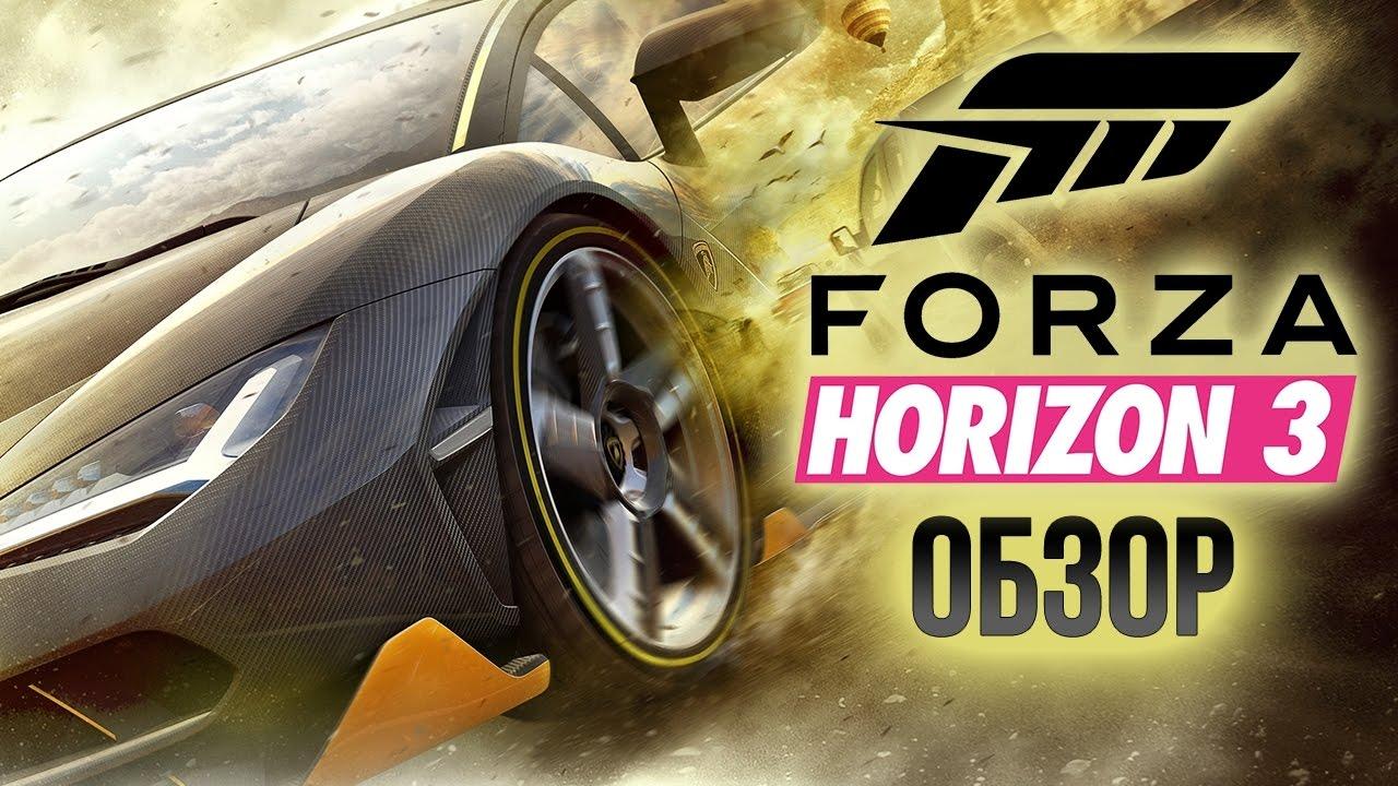 Forza Horizon 3 (2016) PC | RePack от xatab скачать торрент