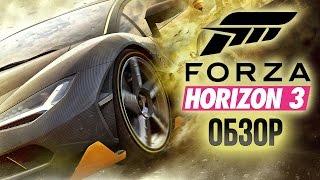 Forza Horizon 3 - Бесконечное автомобильное лето (Обзор/Review)
