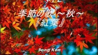 紅葉 〜もみじ〜(童謡)/ Ken