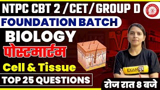 Group D/RRB NTPC CBT 2/CET | Biology Preparation | foundation Batch | Cell \u0026Tissue | Radhika Mam |73