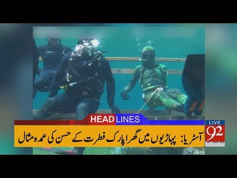 92 News Headlines 12:00 PM - 24 December 2017