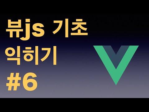 [뷰js 2 (vuejs 2) 기초 익히기 기본 강좌] 06 Computed 속성