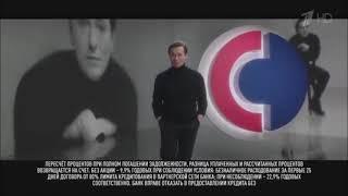 Реклама Совкомбанк   Доверие - Апрель 2021