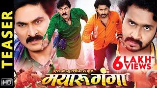 Mayaru Ganga   Teaser   Chhattisgarhi Movie   Prakash Awasthi   Mann Kuraishi   Lovely   Elsa